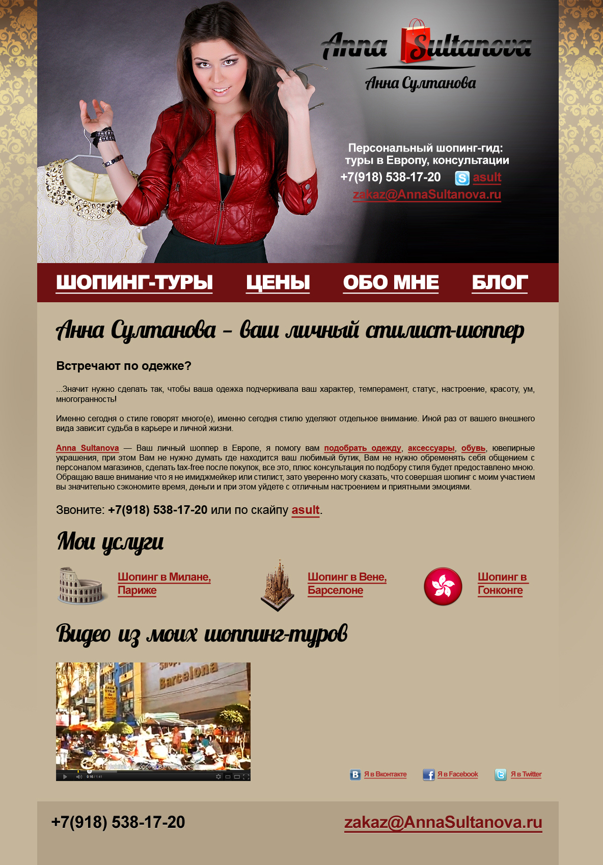 «Anna Sultanova  -   personal shopping-guide»
