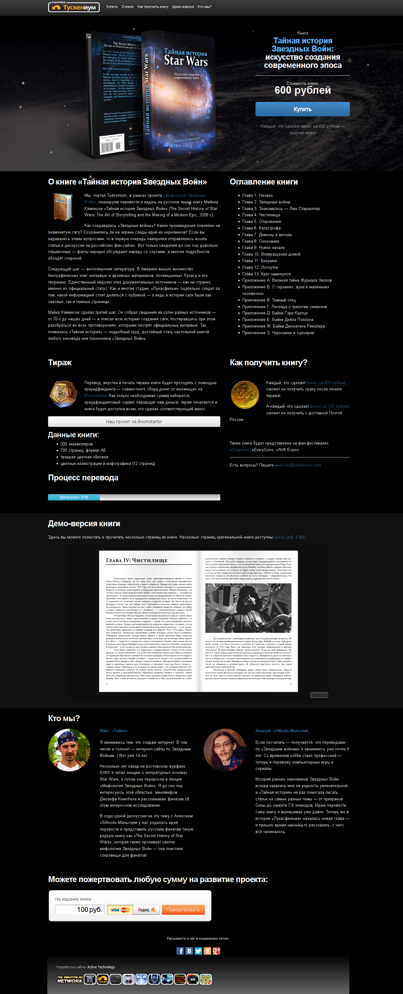 Book landing-page «Secret History of Star Wars»